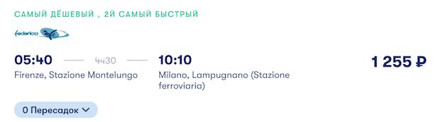Флоренция - Милан