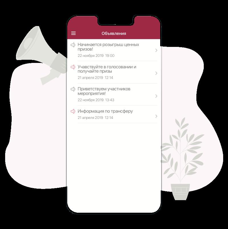 uVent - мобильные приложения для мероприятий. Объявления