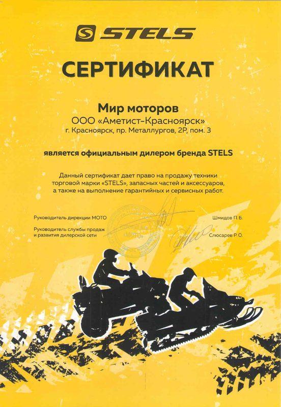 Сертификат официального дилера снегоходов и квадроциклов Мир моторов STELS в Красноярске