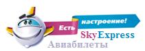(c) Skyexpress.ru