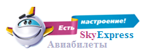 Скай Экспресс