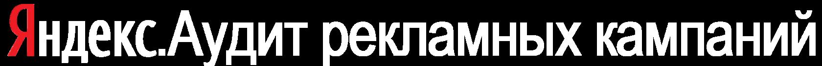 Яндекс.Аудит