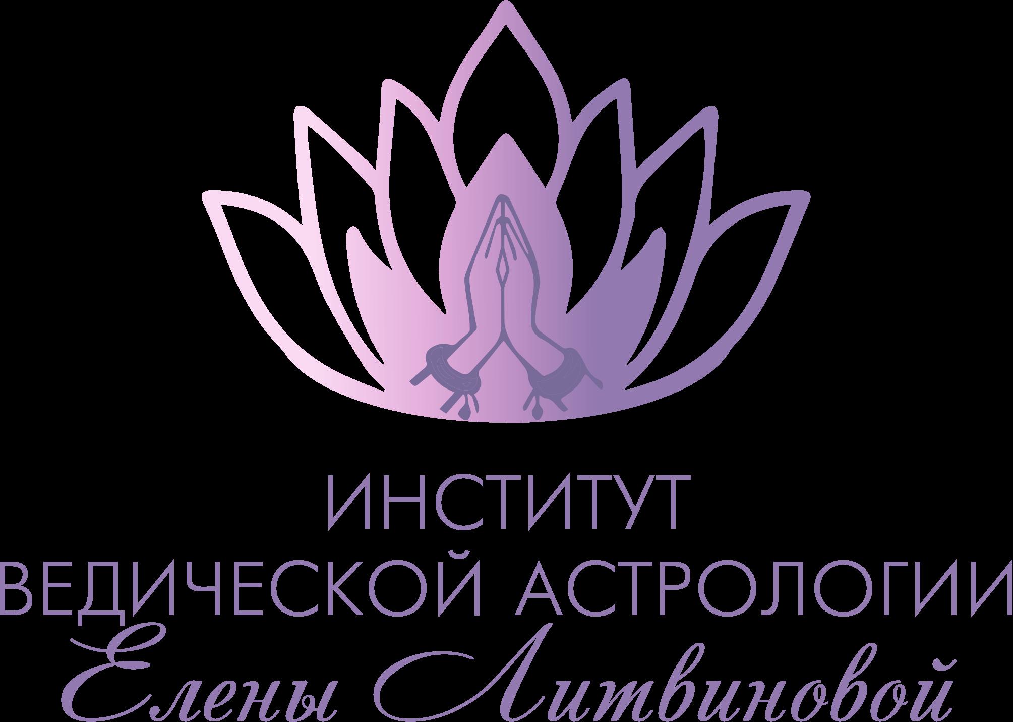 Институт Астрологии Елены Литвиновой