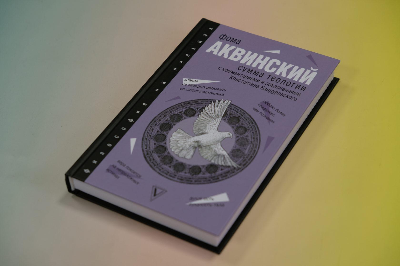Купить книгу Фома Аквинский «Сумма теологии» 978-5-17-116720-2