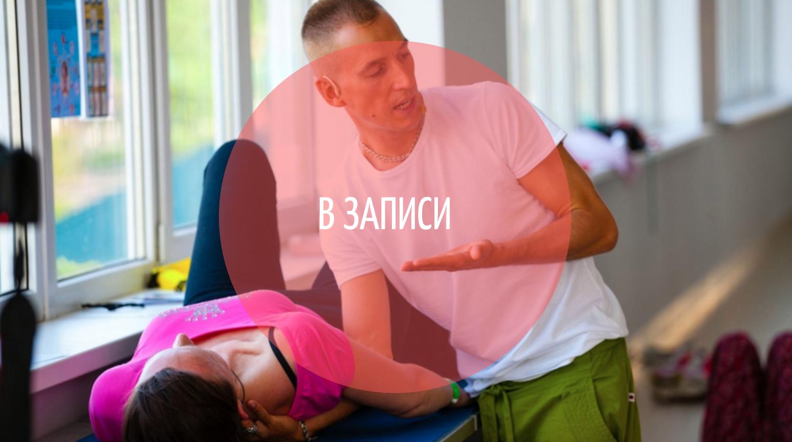 Леонид Герасьянов (В ЗАПИСИ) Онлайн-курс Здоровый позвоночник - Легко!. 1 и 2 Ступень