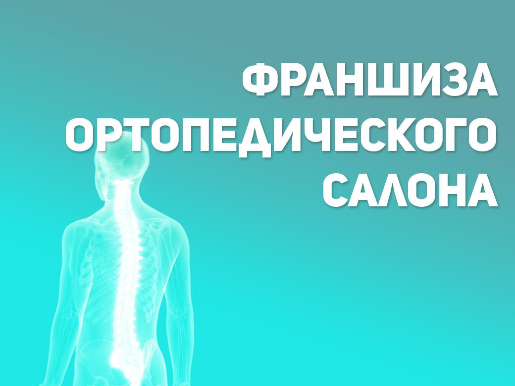 Франшиза ортопедического салона | Купить франшизу.ру