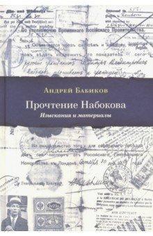 Андрей Бабиков «Прочтение Набокова. Изыскания и материалы»