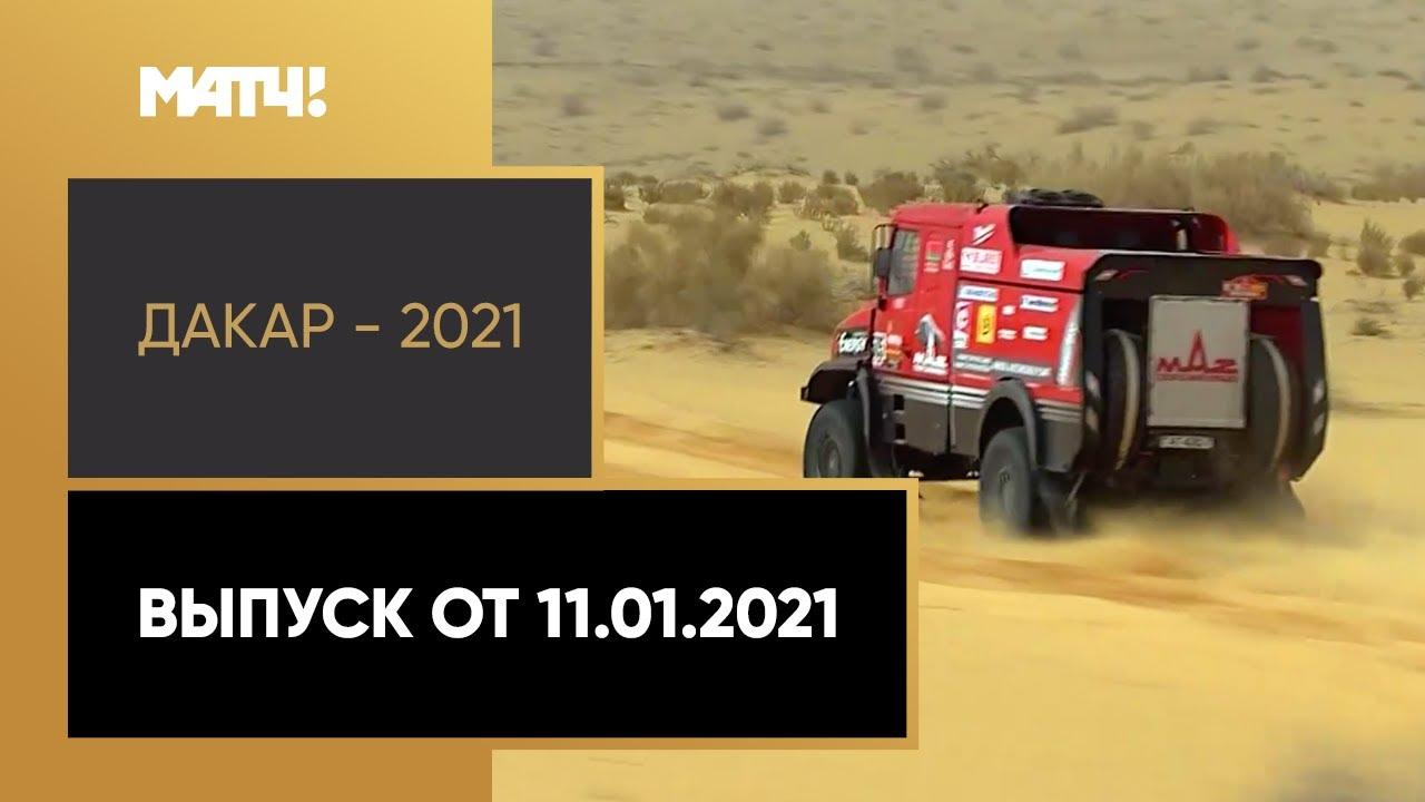 Дакар 2021: Седьмой этап