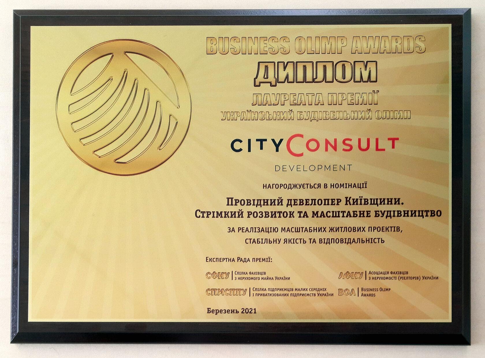 Cityconsult Development – Провідний девелопер Київщини за версією Будівельний Олімп