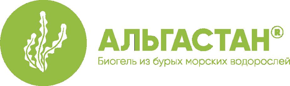 Альгастан