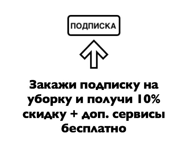 уборка квартир киев цена