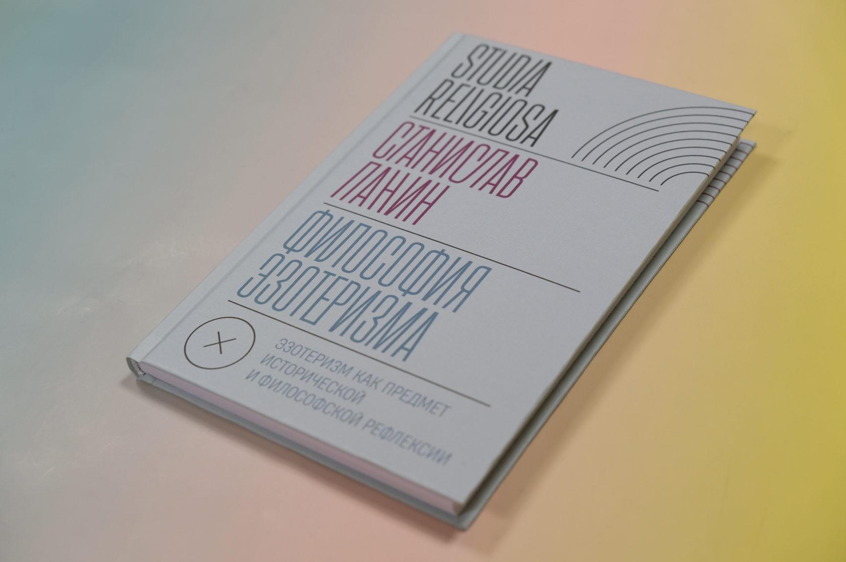 Станислав Панин «Философия эзотеризма. Эзотеризм как предмет исторической и философской рефлексии» , 978-5-4448-0967-9