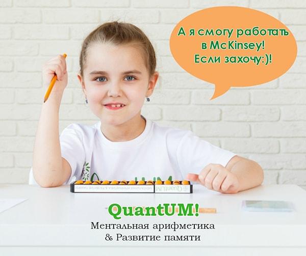 Ментальная арифметика – признание в мире. Ментальная арифметика для детей. Москва. метро Университет.