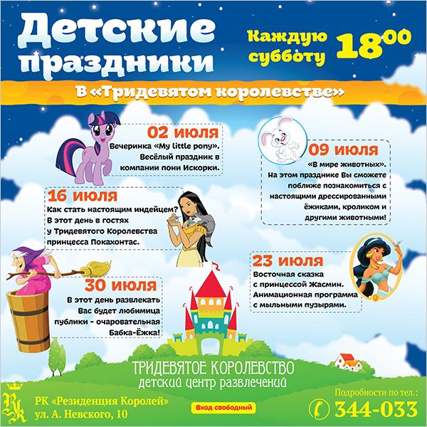 Детские праздники в Резиденции Королей в Калининграде в июле 2016