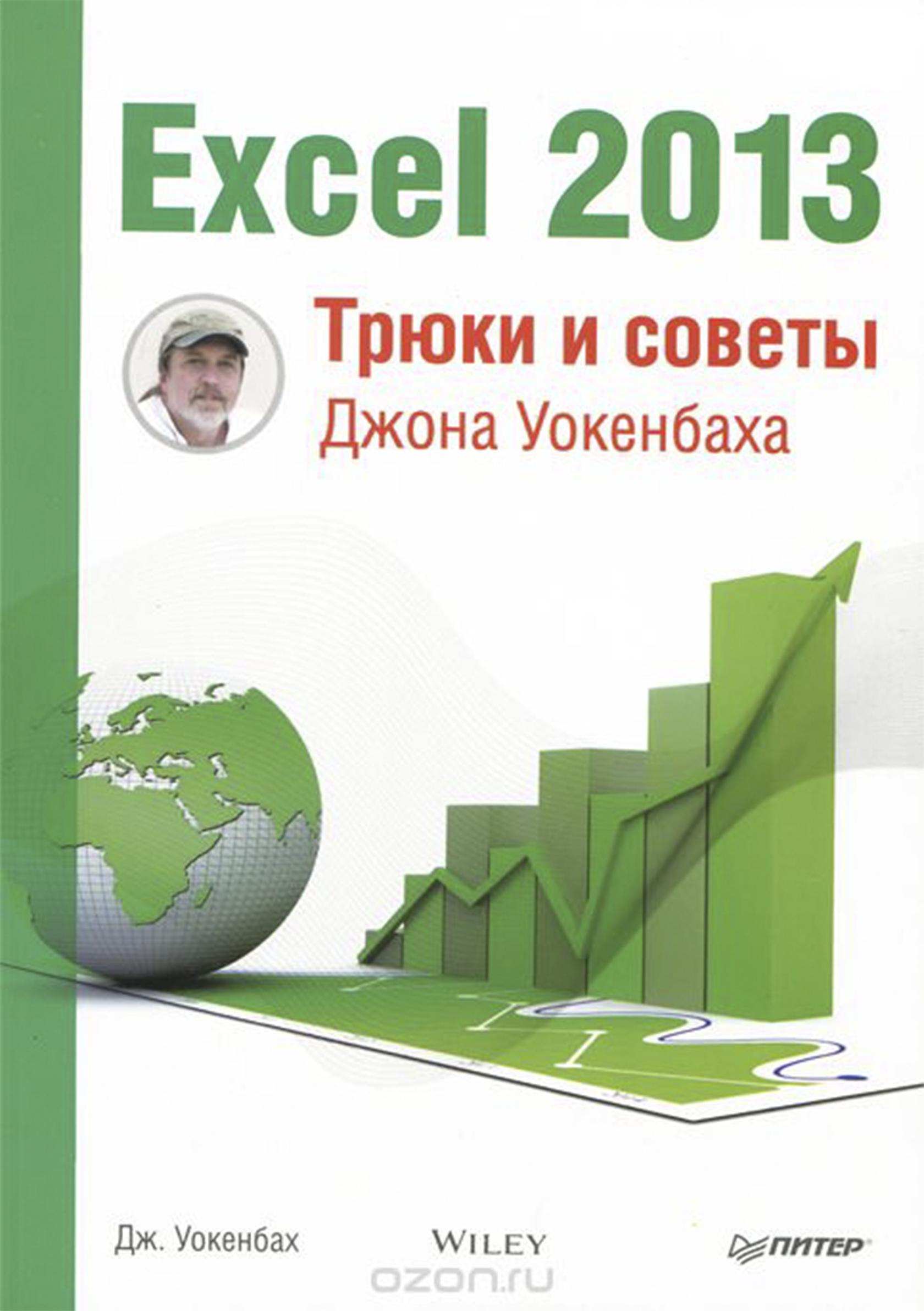 ДЖОН УОКЕНБАХ ФОРМУЛЫ В MICROSOFT EXCEL 2013 СКАЧАТЬ БЕСПЛАТНО
