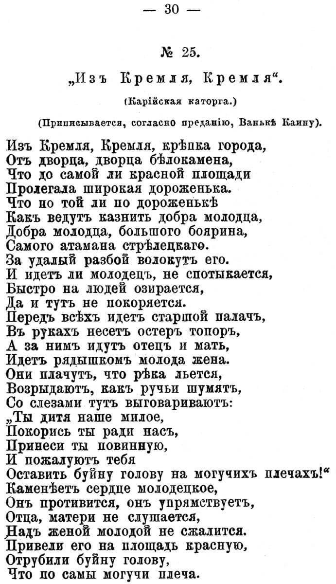 Песня Ваньки Каина изсборника «Песни каторги» (1908).