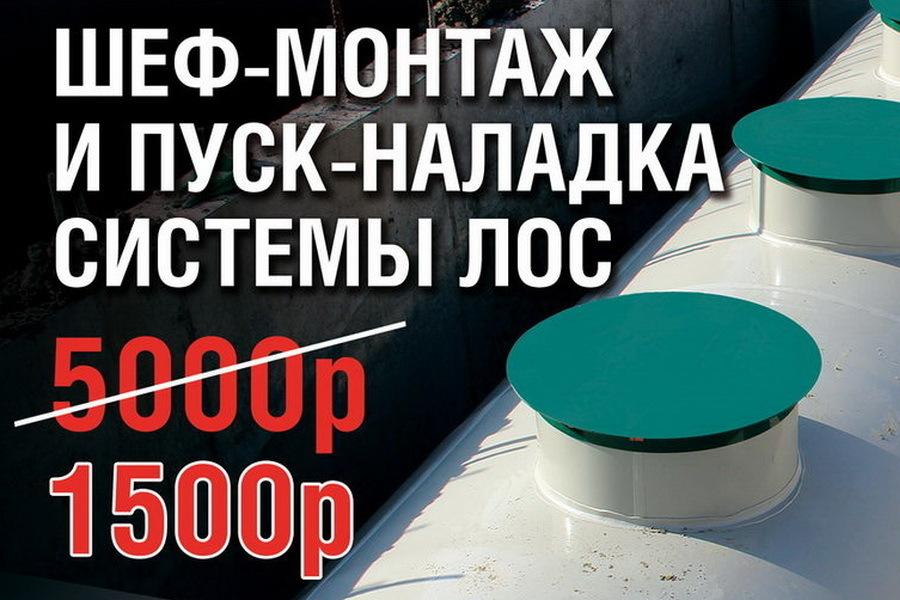 Акция! Шеф-монтаж и пуск-наладка ЛОС в Сочи - 1500руб.