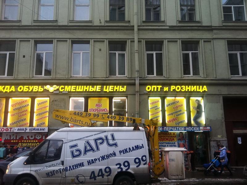Оформление окон полноцветными изображениями и смонтированадополнительная вывеска для магазина в Санкт-Петербурге