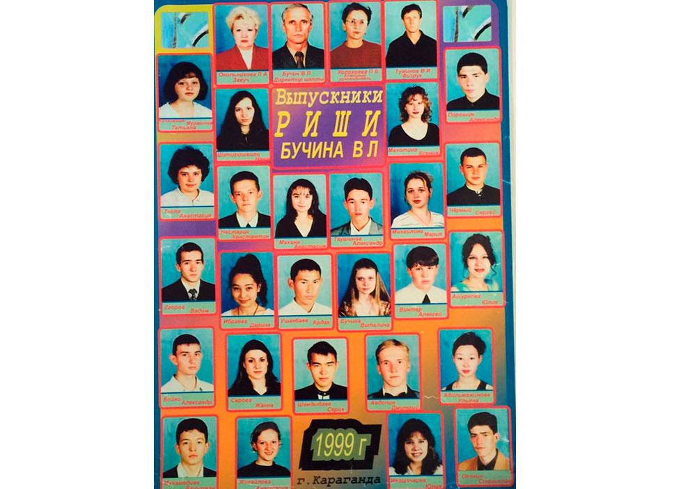 11 КЛАСС 1999 г.  Кл. рук. Холохоева П.Б.