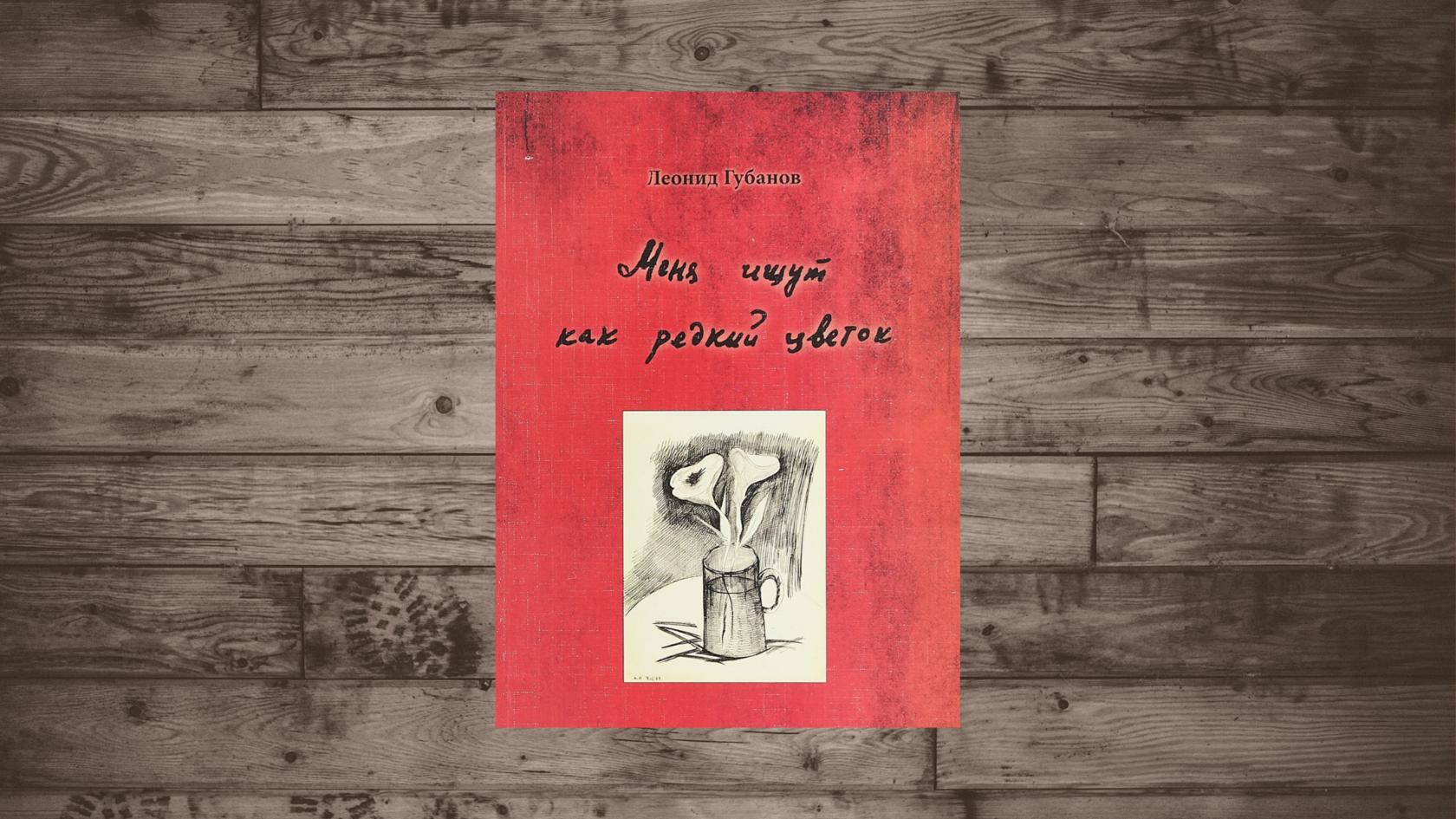 Купить книгу  Леонид Губанов «Меня ищут как редкий цветок»