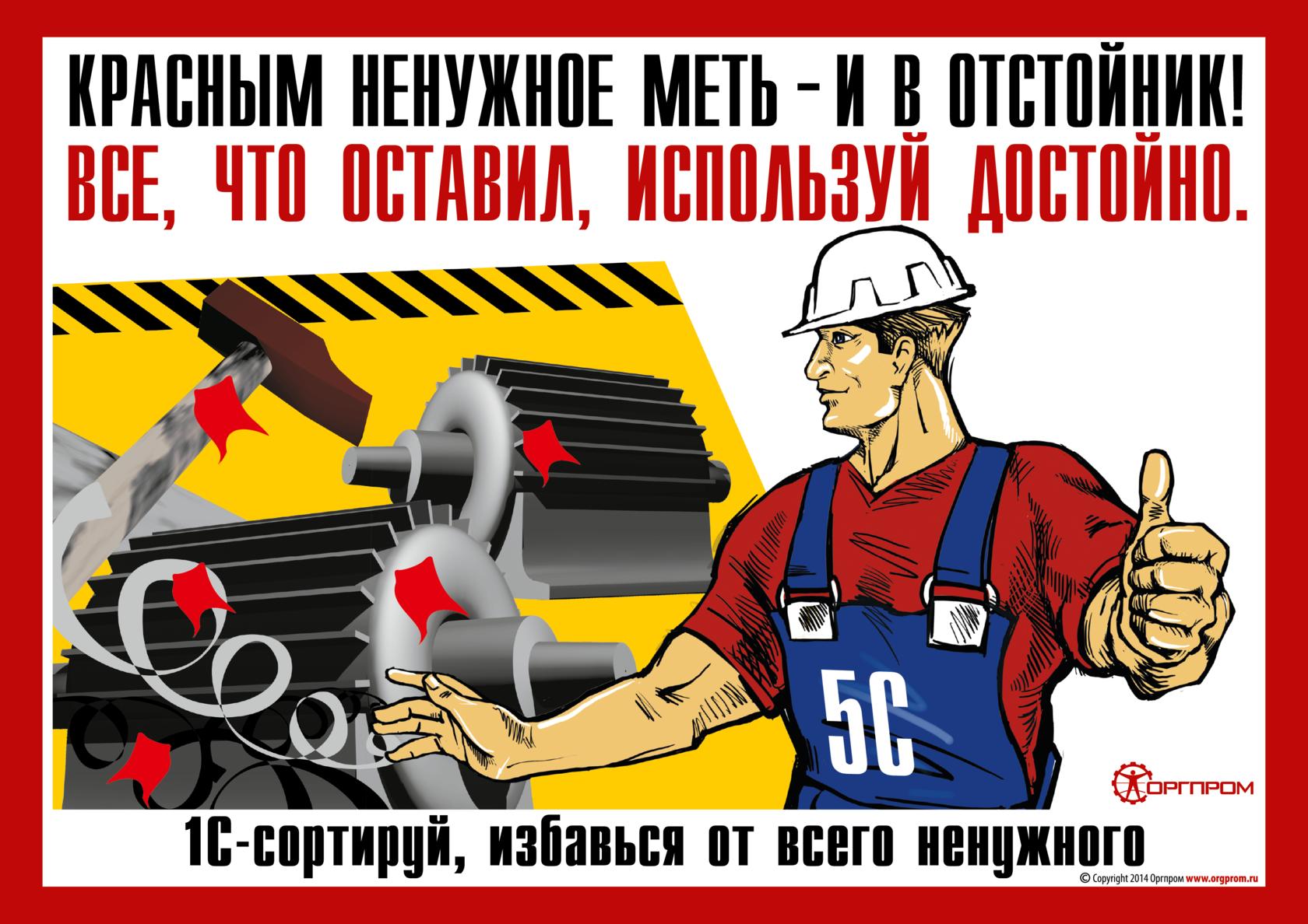 Плакаты на рабочем месте