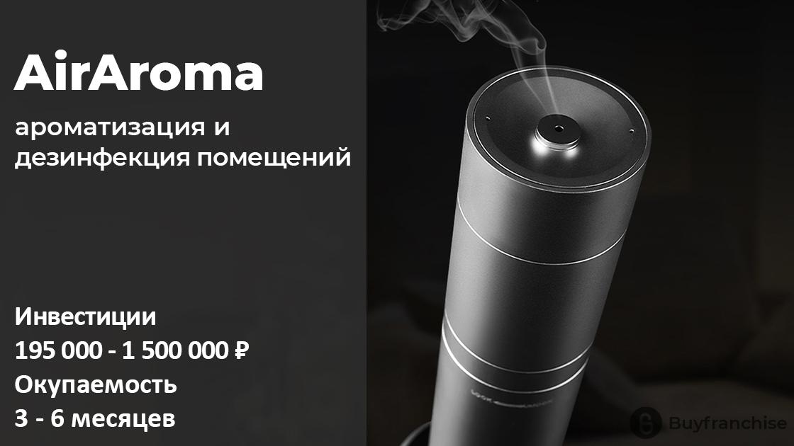 Арома франшиза AirAroma | Купить франшизу. ру