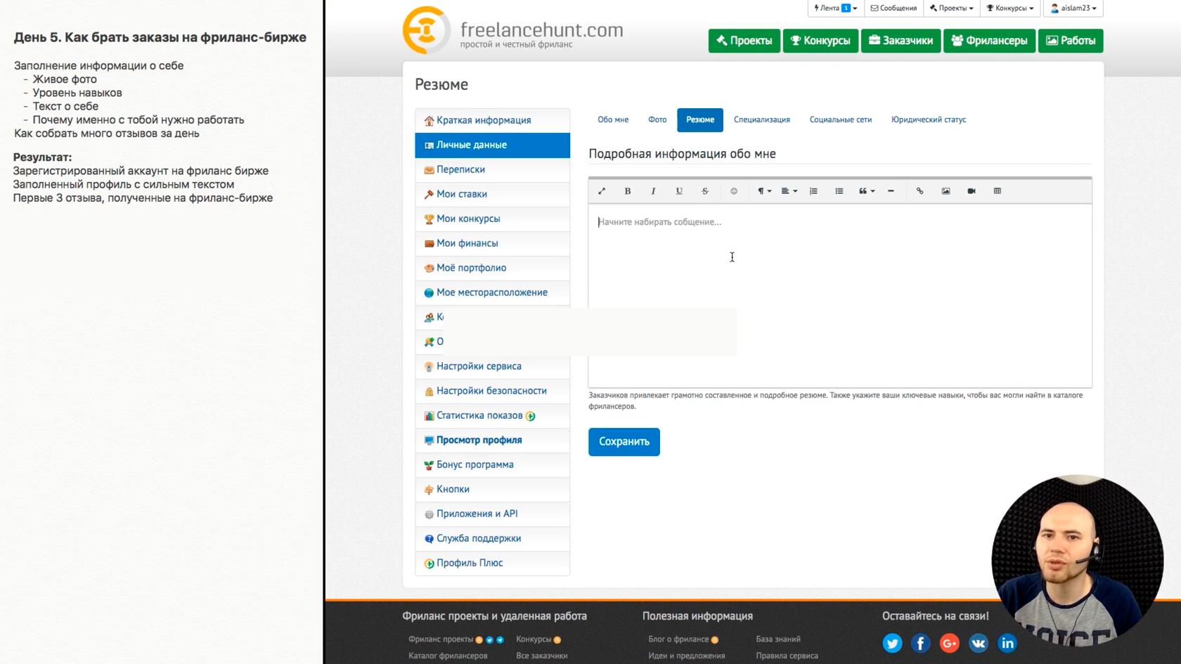 Как набрать рейтинг на фрилансе top freelance website
