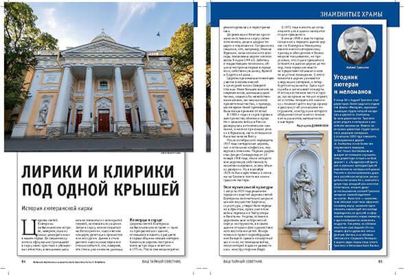 Церковь Святой Екатерины (лютеранская кирха). История