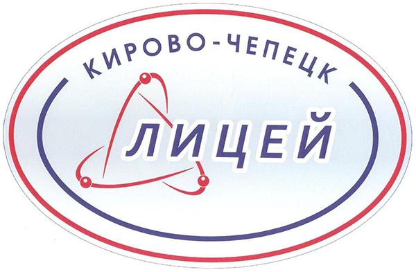 МБОУ «Лицей»