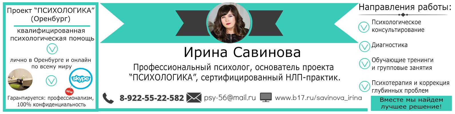 Консультация психотерапевта оренбург