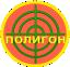 Столовая Полигон