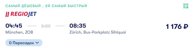 Мюнхен - Цюрих