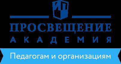 Академия Просвещение — Педагогам и организациям