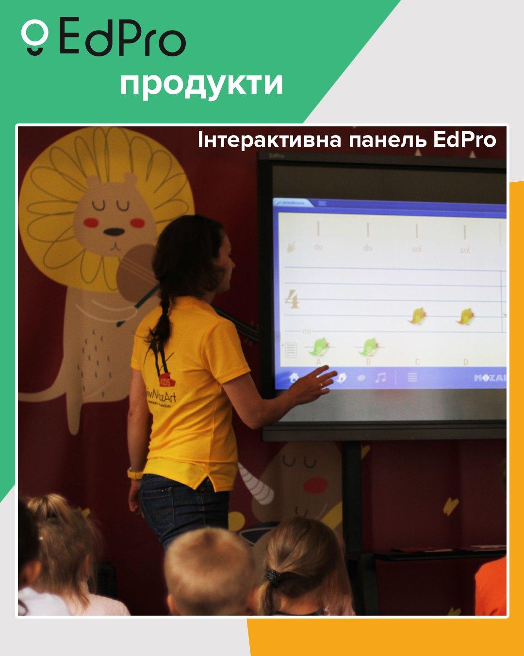 Інтерактивна панель EdPro, дошка, інтерактивна, EdPro, навчання для вчителів, Вебінари, освіта