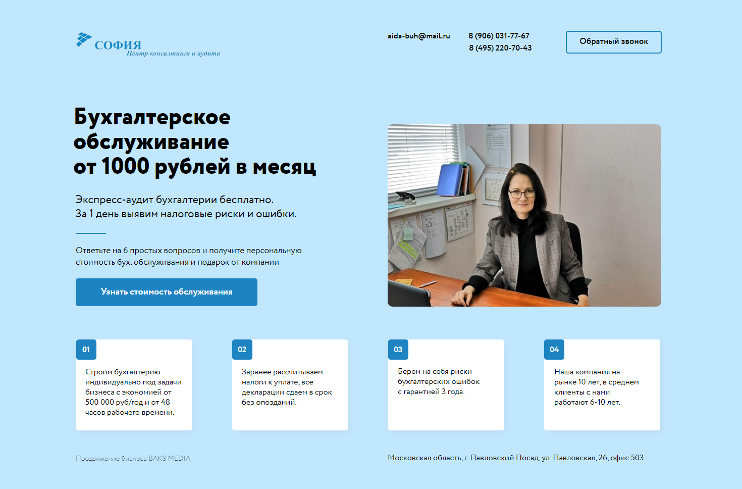 Центр бухгалтерских услуг и аудита календарь бухгалтера ооо 2021