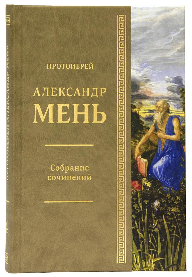 Собрание сочинений. Т. 4: Кн. 3. У врат молчания. Протоирей Александр Мень