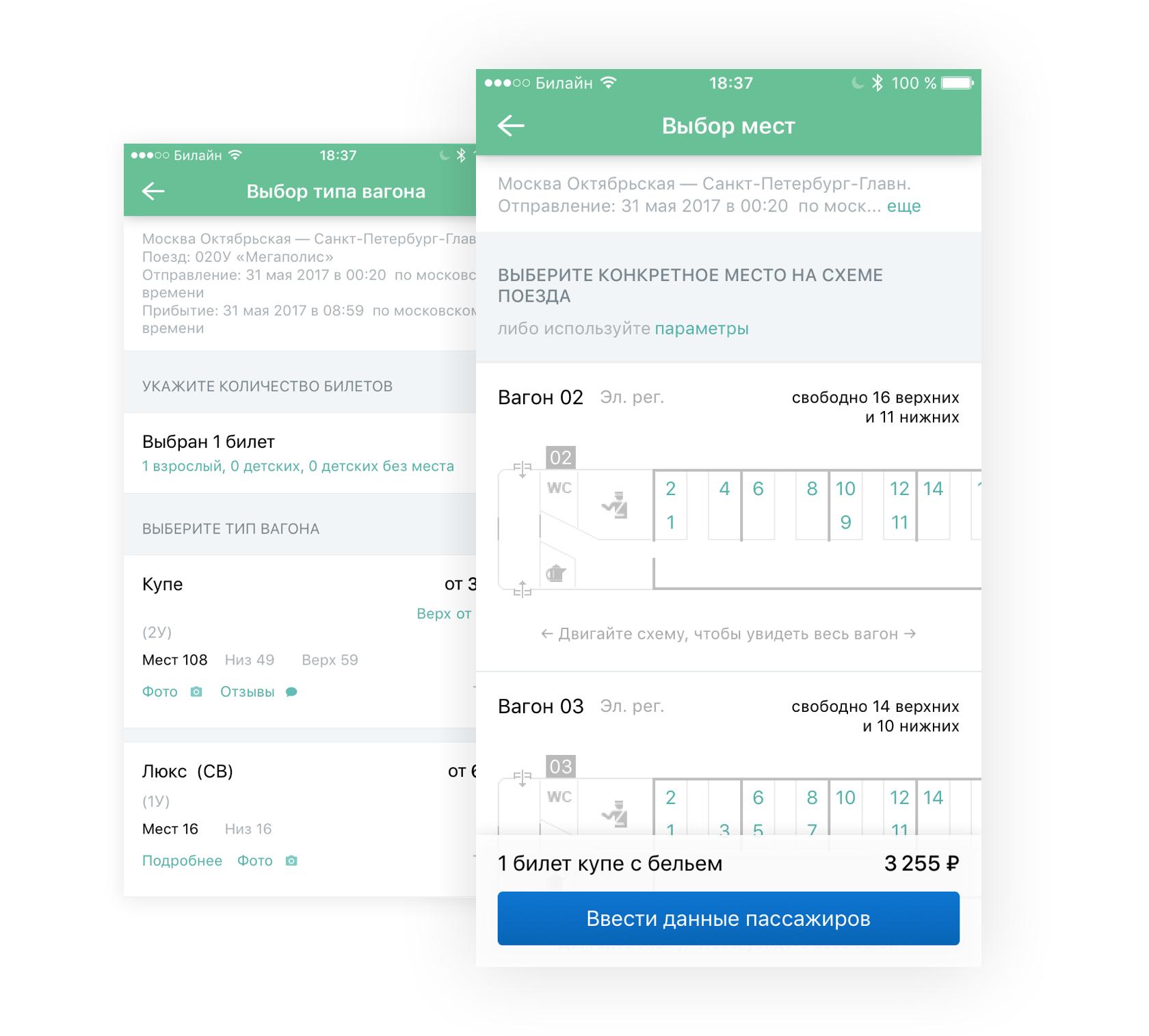 Дизайн приложения tutu.ru ios