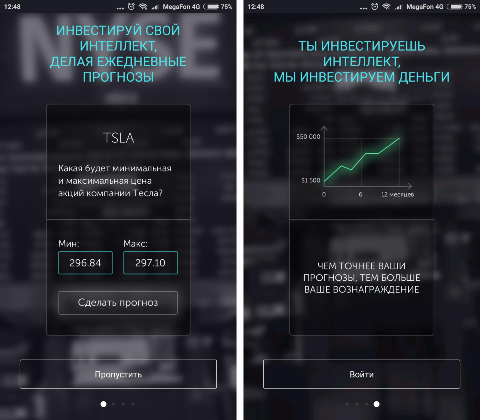 Приложение для финансовых трейдеров: онбординг | SobakaPav.ru