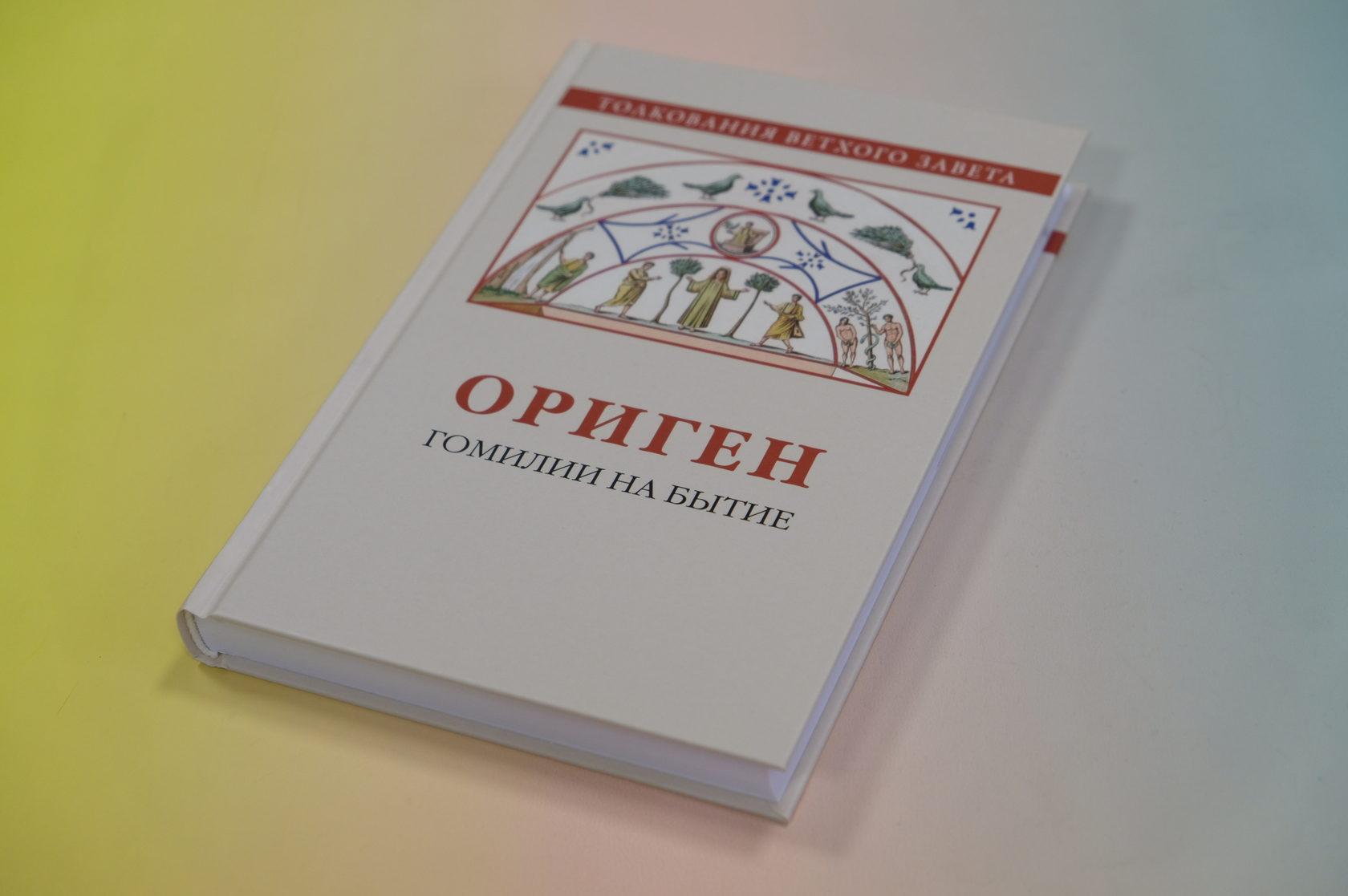 Купить книгу «Ориген. Гомилии на Бытие» 978-5-906960-43-6