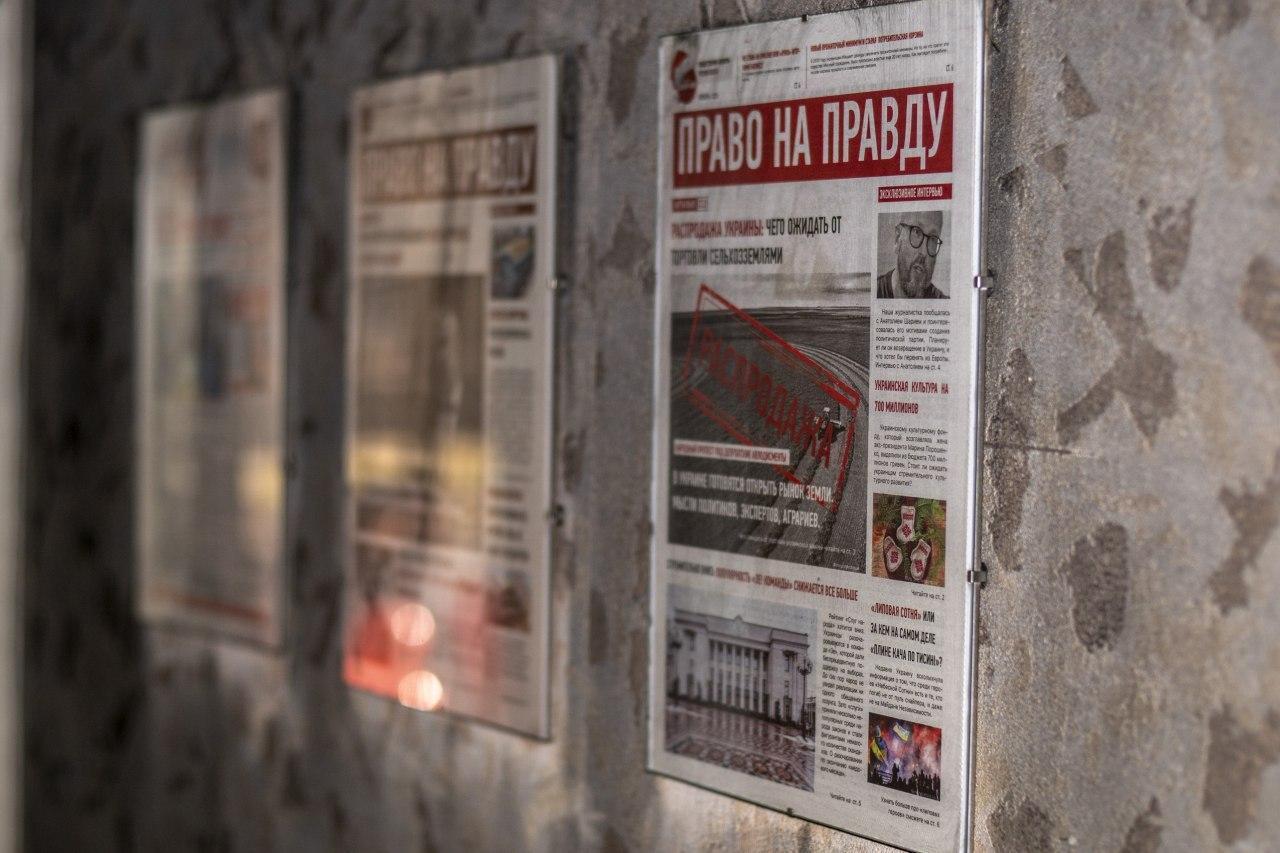 газета партии шария - фото