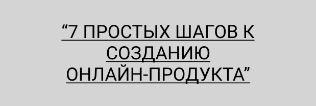 ОНЛАЙН, БИЗНЕС, ПРОДУКТ