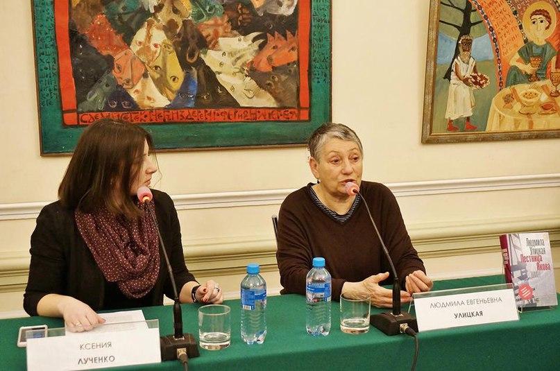 Людмила Улицкая и Ксения Лученко, 2016 год. Презентация книги «Лестница Якова»