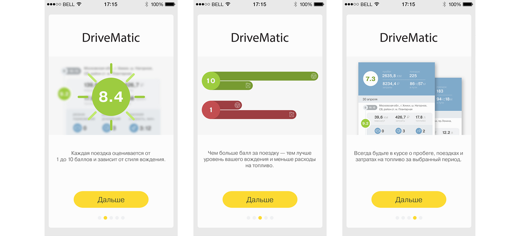 Тинькофф DriveMatic, Android