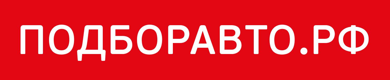 Подборавто.рф