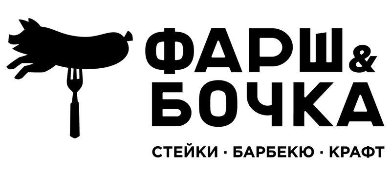 Фарш & Бочка