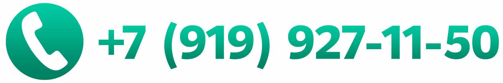 +7 (919) 927-11-50