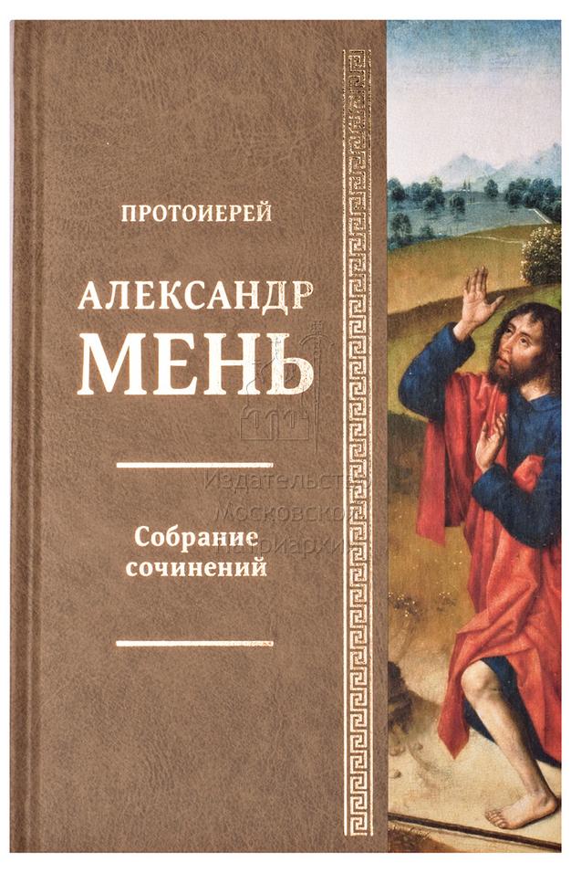 Собрание сочинений. Т. 2: Истоки религии. Протоирей Александр Мень