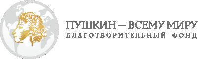 Пушкин - всему миру