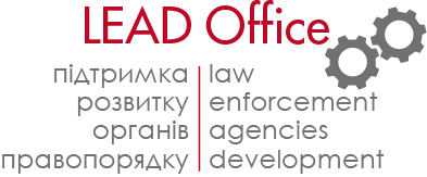 Громадська організація LEAD office (Law Enforcement Agencies Development)