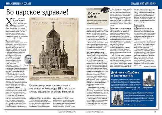 Гутуевская церковь. История
